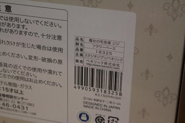 レア 魔女の宅急便 ジジのフラワーベース 花瓶 黒猫 スタジオジブリ_画像9