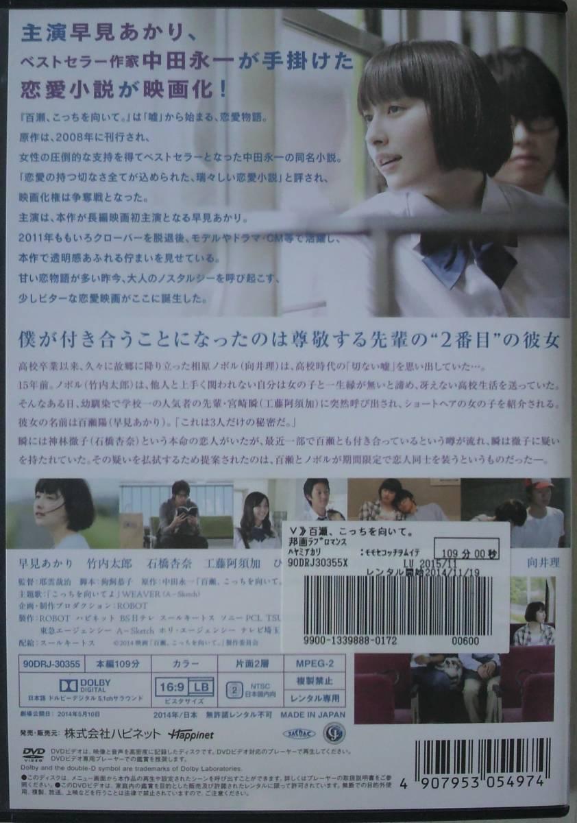 DVD R落●百瀬、こっちを向いて。/早見あかり 向井理_画像2