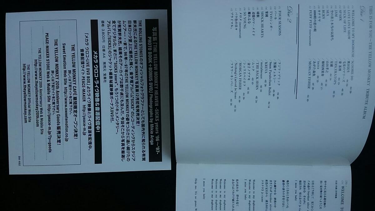 トリビュートアルバム THE YELLOW MONKEY TRIBUTE ALBUM 奥田民生 毛皮のマリーズ 秦基博 あがた森魚 黒猫チェルシー KREVA 帯付き_画像2