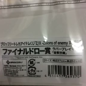 ブロッコリートレカアイテムくじ 「Z/X-Zillions of enemy X-」第6弾 ファイナルドロー賞 ラバープレイマット 倉敷世羅_画像3