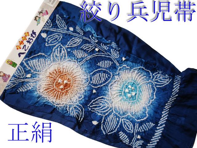 H325 京都 高級 未使用 正絹 絹100% 絞り 兵児帯子供 浴衣 帯 男の子 可愛い_画像1