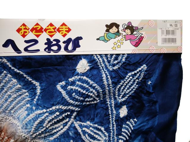 H325 京都 高級 未使用 正絹 絹100% 絞り 兵児帯子供 浴衣 帯 男の子 可愛い_画像3