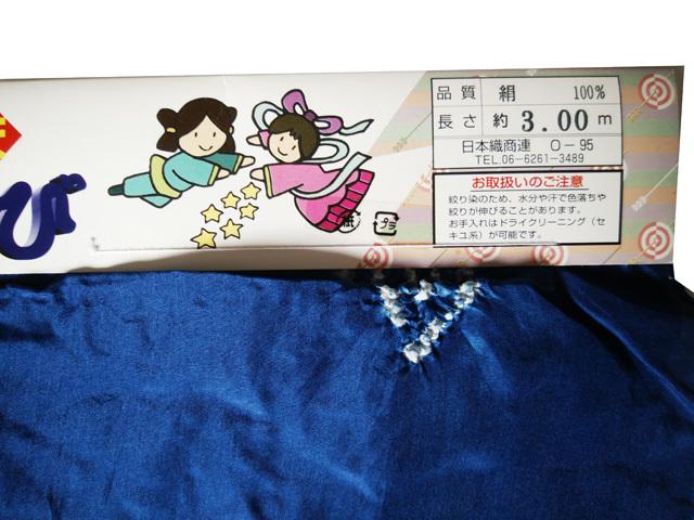 H325 京都 高級 未使用 正絹 絹100% 絞り 兵児帯子供 浴衣 帯 男の子 可愛い_画像4