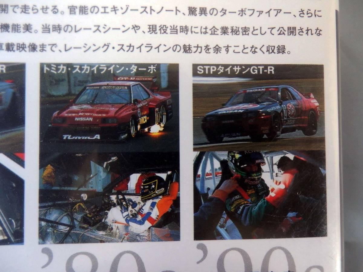 ■レーシングスカイライン■DR30・トミカ・スカイラインターボ■シルエットカー_画像4