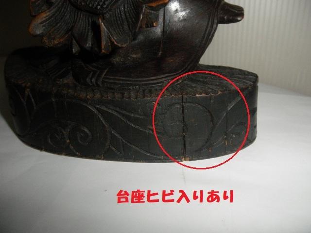 @@ 外国 美術工芸 美術品 黒檀 仏像 彫刻 東洋彫刻 オブジェ 木工 アンティーク レトロ_画像9