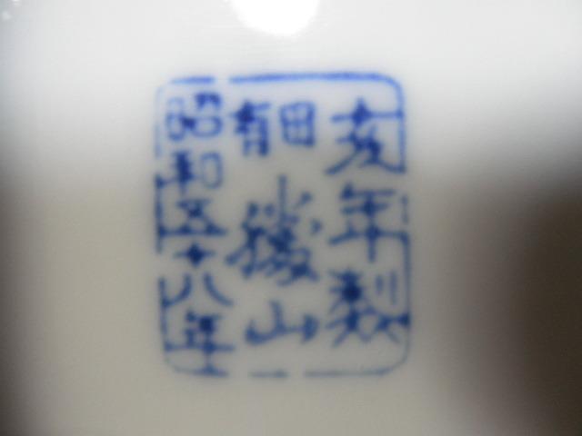@@ 昭和レトロ 有田焼 イノシシ 白磁 インテリア 雑貨 作家物 イノシシの飾り物 細工物 和風インテリア _画像6