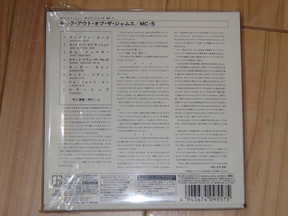 紙ジャケット SHM-CD MC5 キック・アウト・オブ・ジャムス 特殊ジャケット