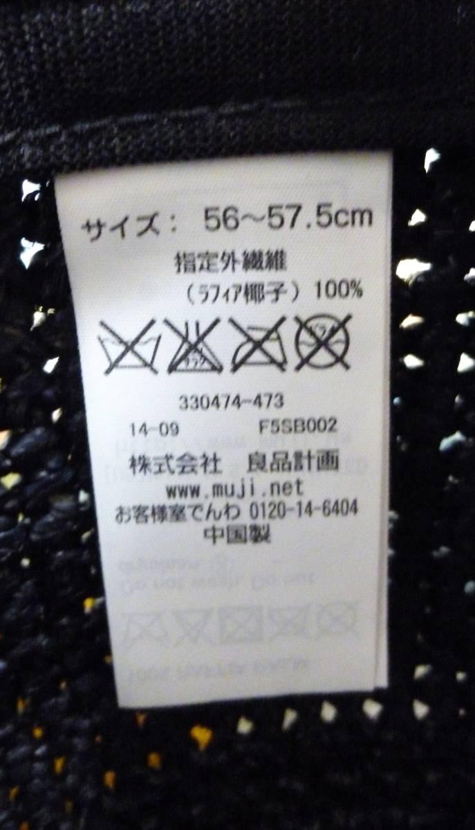 muji★無印良品★麦わら帽子★ハット★ラフィア★黒★56~57.5_画像3