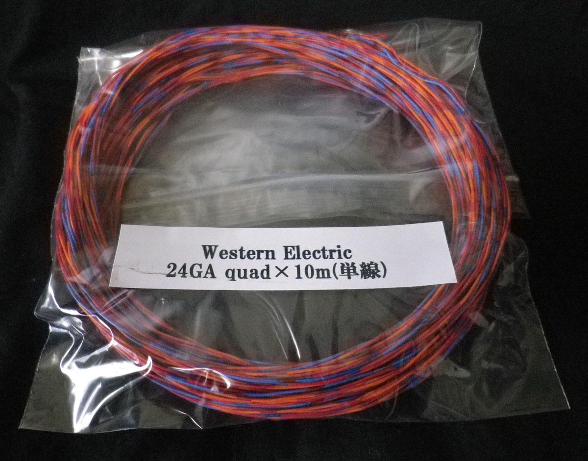 ☆【即買い&送料無料¥4,980】ウエスタンエレクトリック Western Electric 24GA(単線) QUADS(4本組) 10m 錫メッキ無し