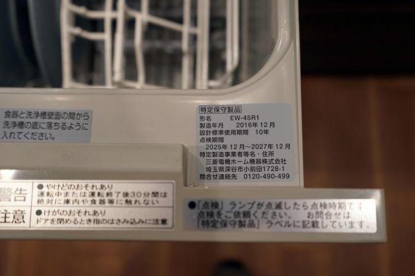 AOJ34AB その他 展示品 タカラスタンダード システムキッチン カップボード 水栓 食洗器 レンジフード付 コンロ無_画像5