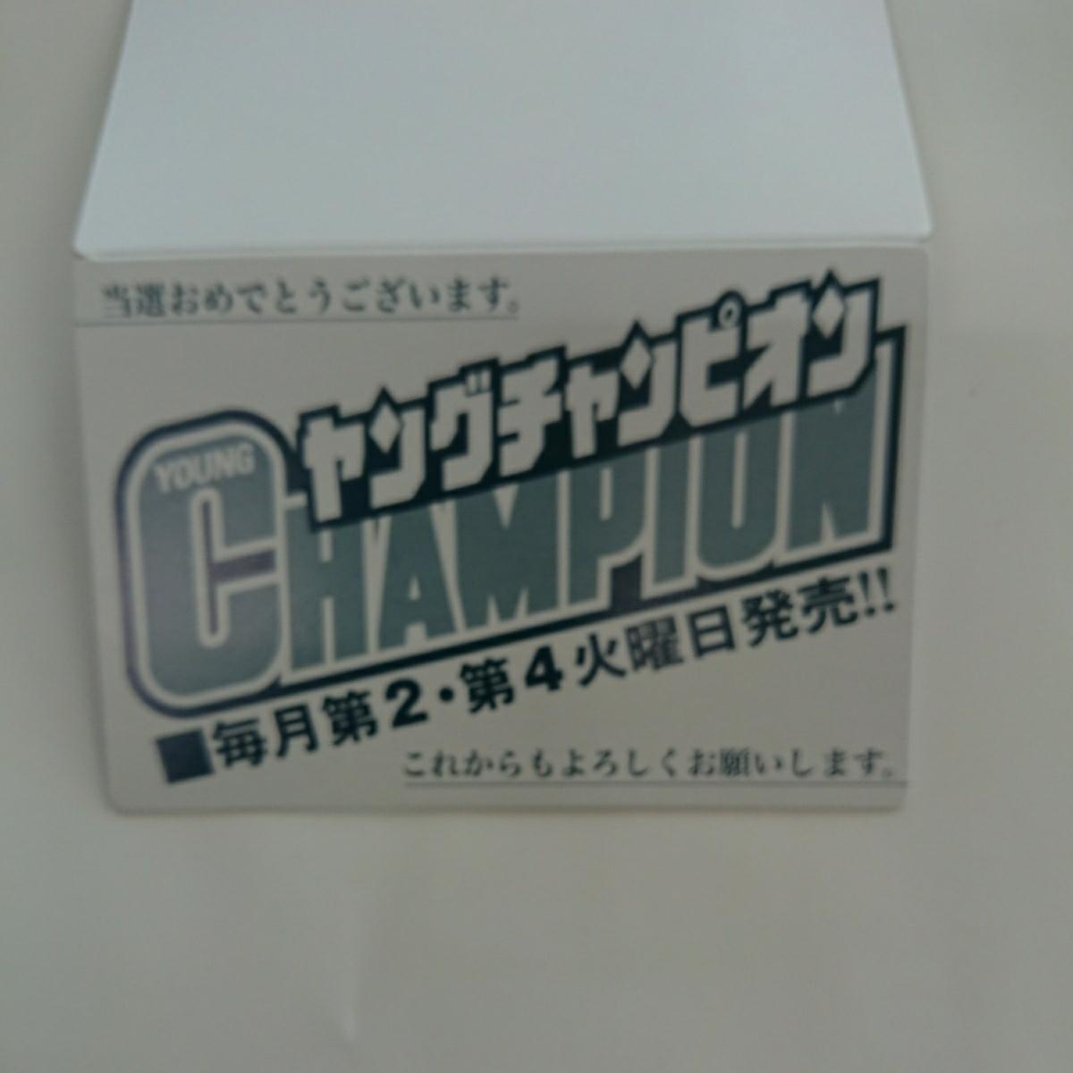 rare! Young Champion present selection![....]koka! free shipping! present selection notification paper