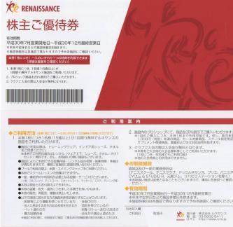 普通郵便送料無料】ルネサンス株主優待券 2枚1組
