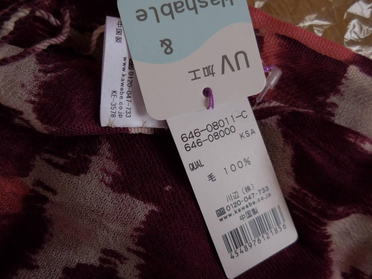 sale!!【送料無料】☆【新品】☆【ウールストール】☆【ウール100%】☆【紫色柄】_画像3