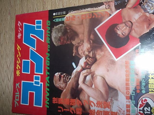 日刊スポーツ。月刊ゴング1978年12月号。プロレス。マスカラス。馬場。猪木_画像1