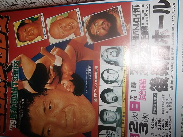 日刊スポーツ。月刊ゴング1979年2月号。マスカラス。馬場。プロレス。アリ。猪木_画像2