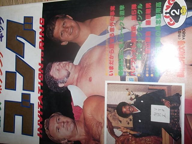 日刊スポーツ。月刊ゴング1979年2月号。マスカラス。馬場。プロレス。アリ。猪木_画像1