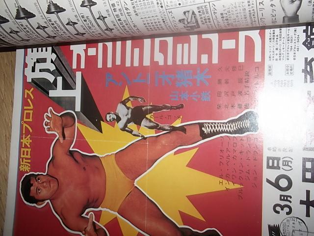 日刊スポーツ。月刊ゴング1979年12月号。マスカラス。馬場。プロレス。アリ。猪木_画像2