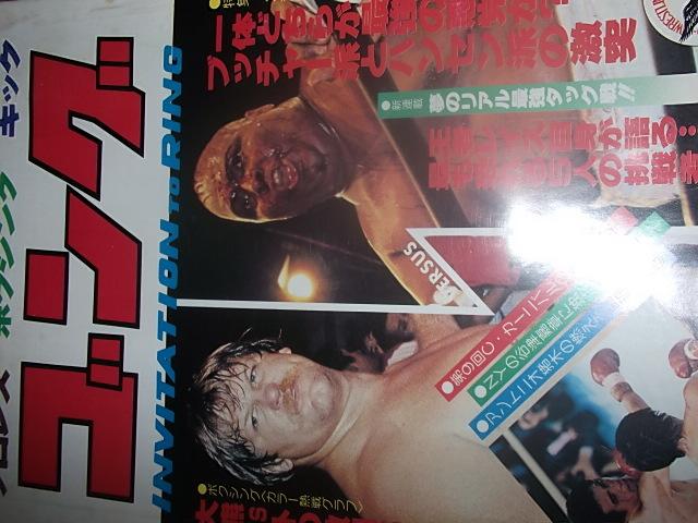 日本スポーツ。月刊ゴング1981年4月号。マスカラス。馬場。プロレス。アリ。猪木_画像1