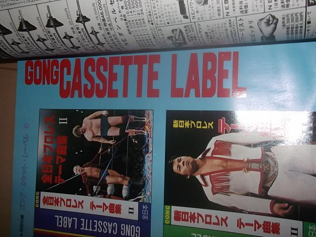 日本スポーツ。月刊ゴング1981年4月号。マスカラス。馬場。プロレス。アリ。猪木_画像2
