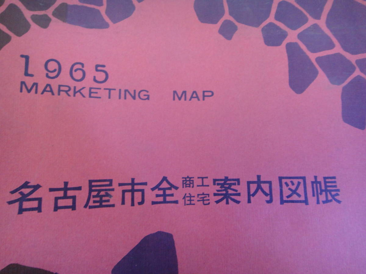 希少!【住宅地図協会】1965年/昭和40年/愛知県名古屋市中川区/昭和レトロ_画像2