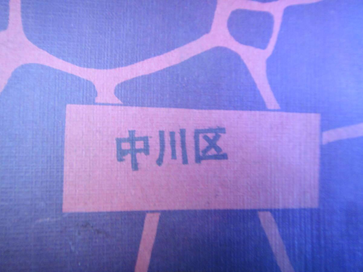 希少!【住宅地図協会】1965年/昭和40年/愛知県名古屋市中川区/昭和レトロ_画像4