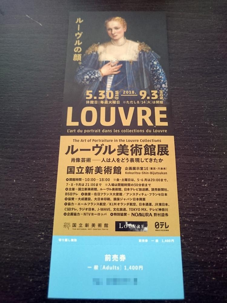 「ルーブル美術館展」前売券2枚セット 9/3まで  送料無料