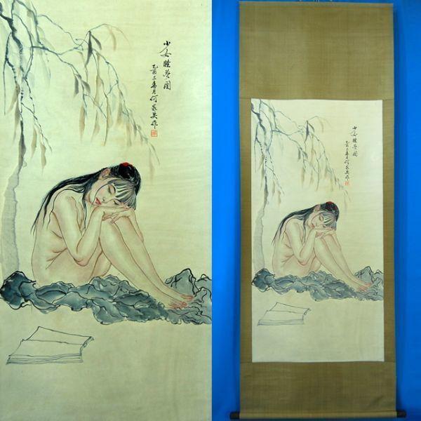 L20677 中国 家英 作 「少女睡夢図」 美人画 裸婦 人物 掛軸 紙本 彩色肉筆 大判 中国美術画