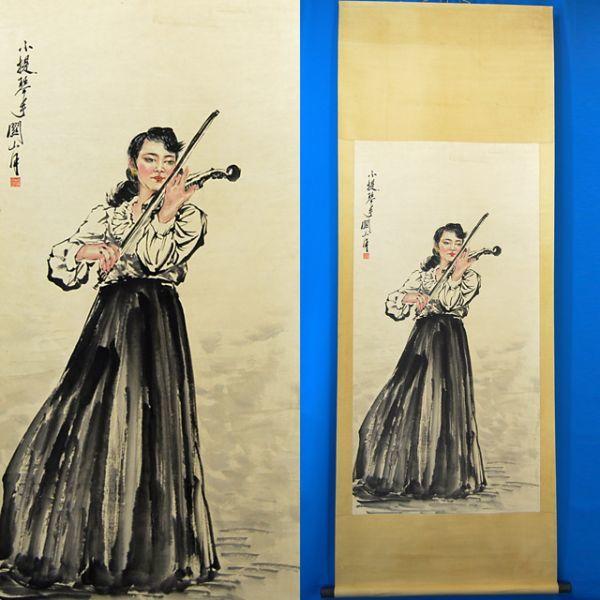 L20678 中国 落款:山月 作 「小提琴手 女性画」 美人画 人物 掛軸 紙本 彩色肉筆 大判 中国美術画_画像1