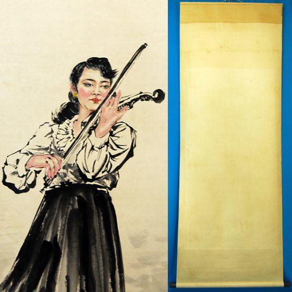 L20678 中国 落款:山月 作 「小提琴手 女性画」 美人画 人物 掛軸 紙本 彩色肉筆 大判 中国美術画_画像3