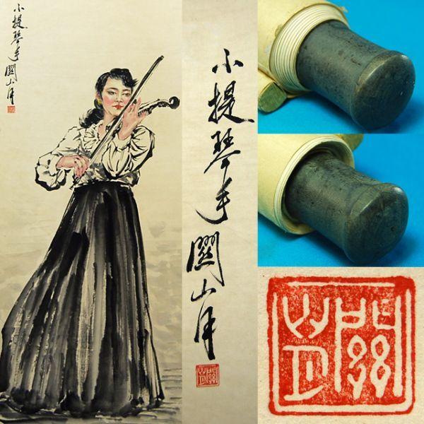 L20678 中国 落款:山月 作 「小提琴手 女性画」 美人画 人物 掛軸 紙本 彩色肉筆 大判 中国美術画_画像2