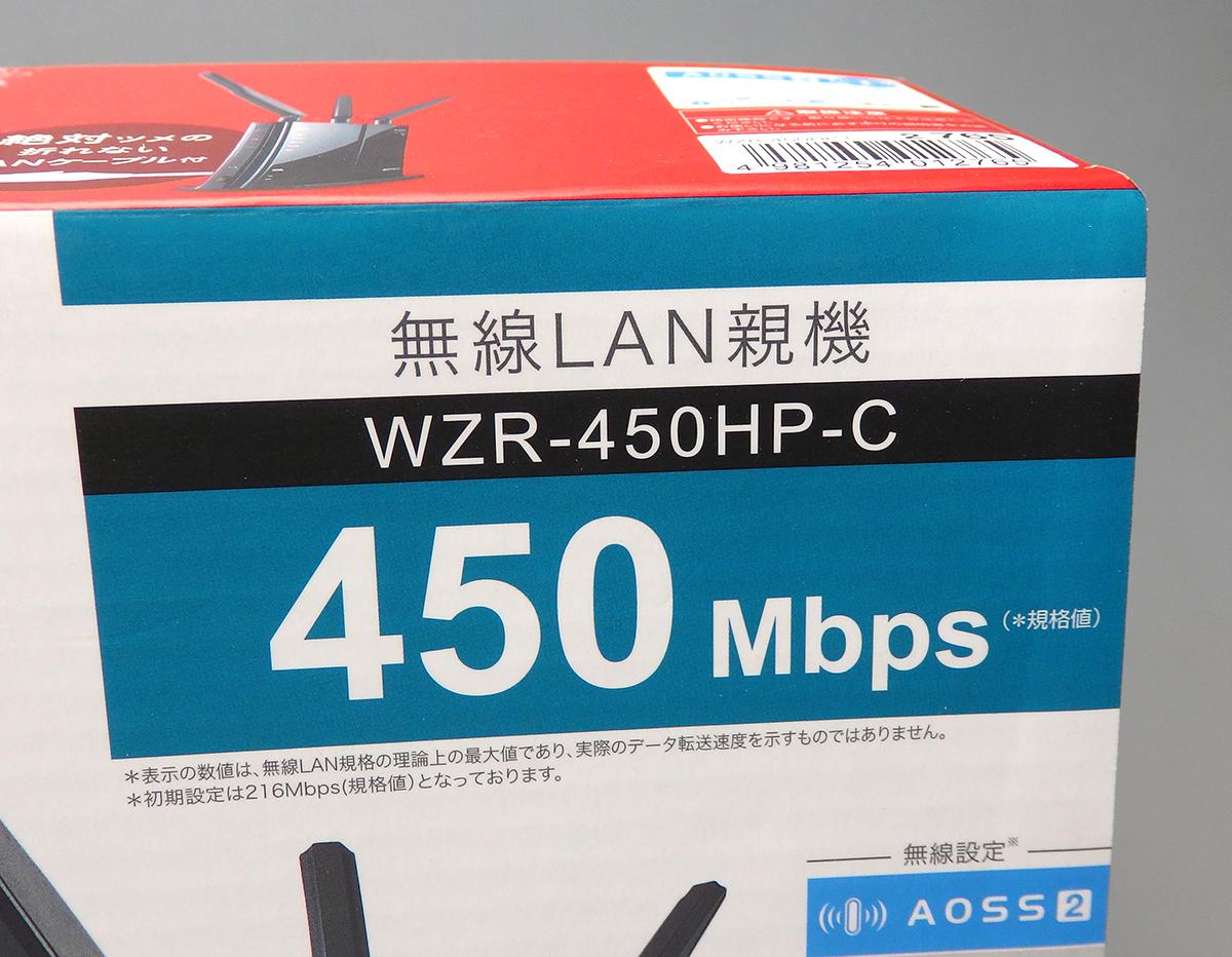 中古動作品 BUFFALO WZR-450HP-C AirStation HighPower 無線LAN/ルーター_画像3