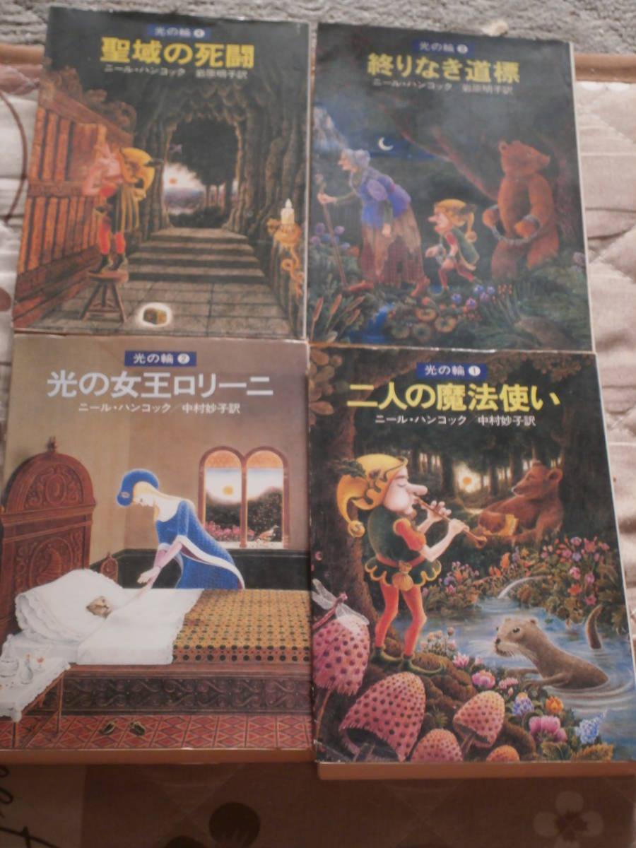 海外ファンタジー ニール・ハンコック 「光の輪」 1から4 計4冊 1980年初版 ハヤカワ文庫 送料無料 RG25