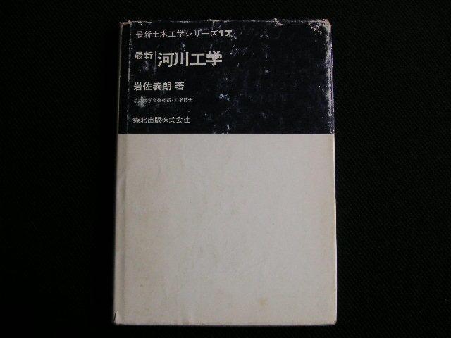 ヤフオク! - 河川工学 岩佐義朗 森北出版株式会社