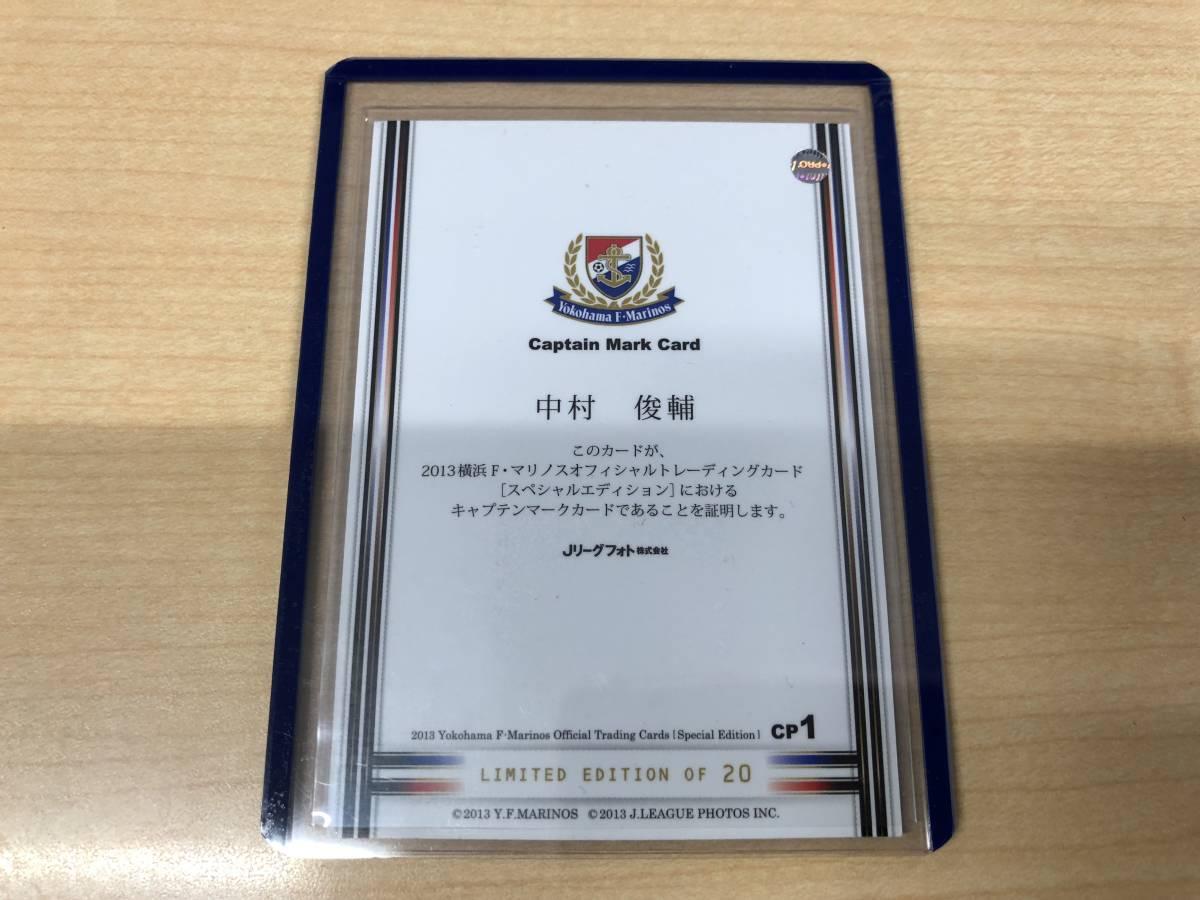 2013年 横浜マリノス スペシャルエディション 中村俊輔 キャプテンマークカード 20枚限定 レア_画像2