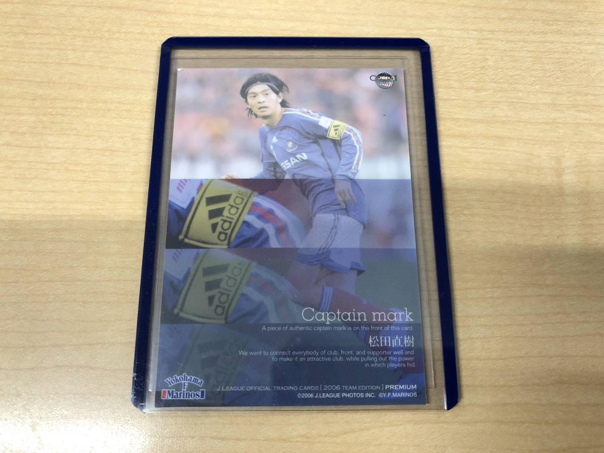 2006年 横浜マリノス チームエディションプレミアム 松田直樹 キャプテンマークカード 20枚限定 激レア_画像2