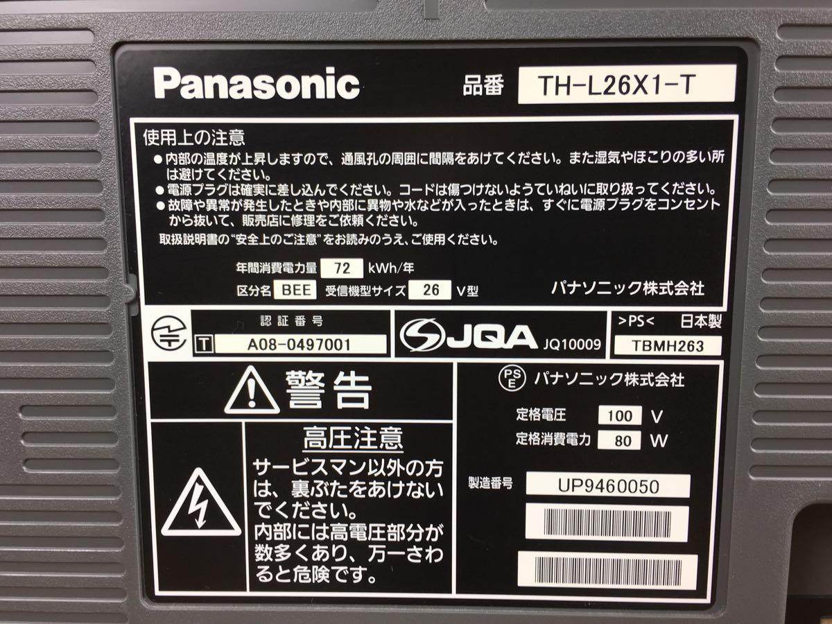 ◇Panasonic パナソニック VIERA 26型 液晶テレビ TH-L26X1 2009年製◇_画像9