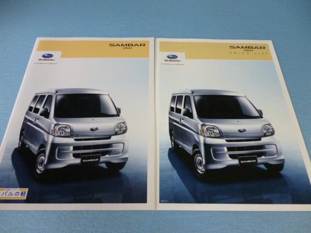 【カタログのみ】スバル サンバー バン 2012-4カタログ 価格付き_画像1