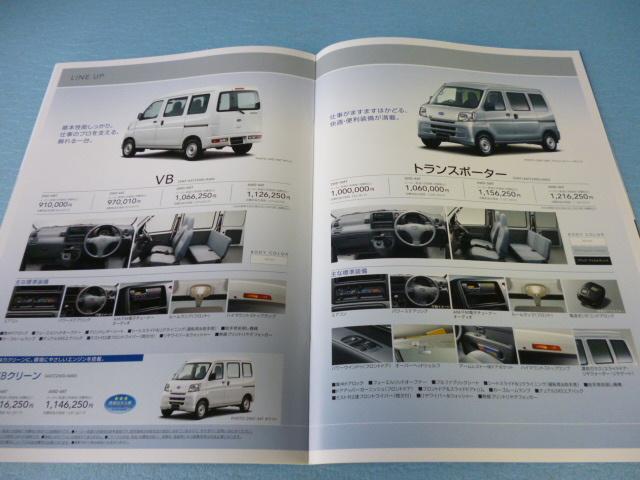【カタログのみ】スバル サンバー バン 2012-4カタログ 価格付き_画像3