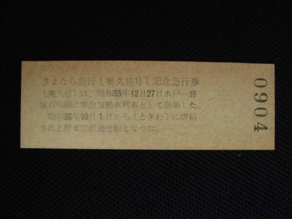 国鉄土浦駅発行 さよなら急行奥久慈号 D型記念硬券急行券_画像2