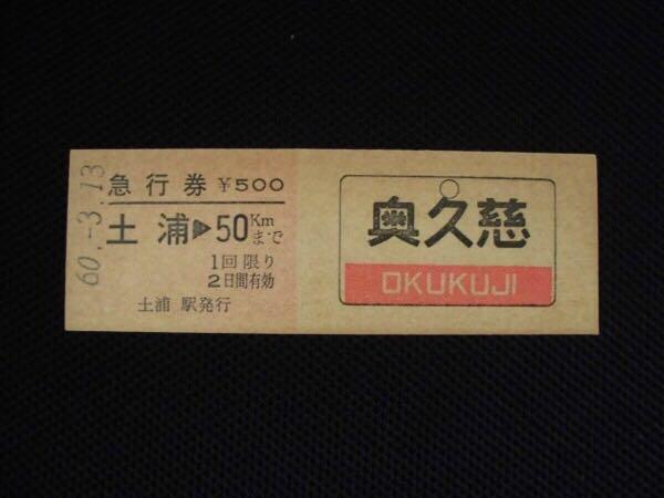 国鉄土浦駅発行 さよなら急行奥久慈号 D型記念硬券急行券