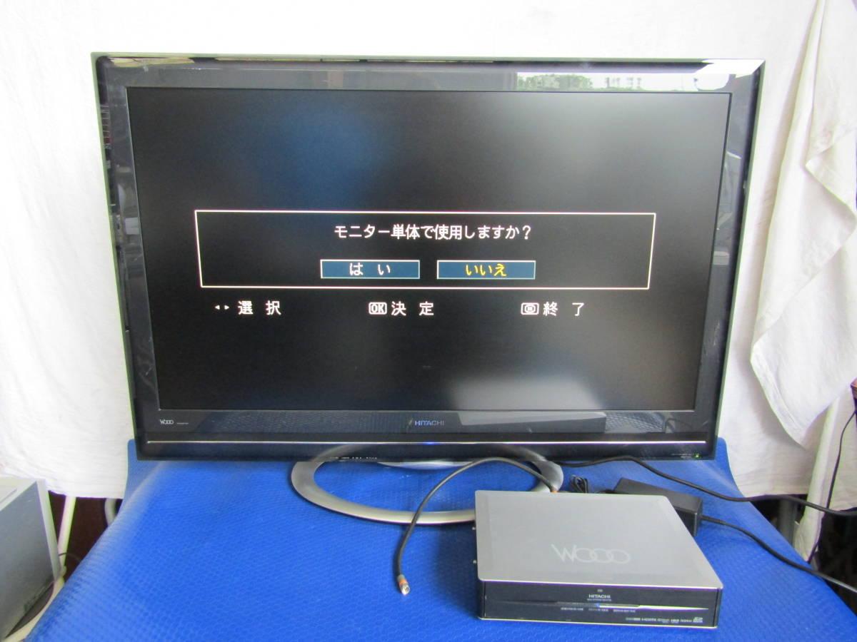 S706*1  日立液晶テレビモニター UT42-MX770JB & 日立液晶テレビチューナー部UM-IP700