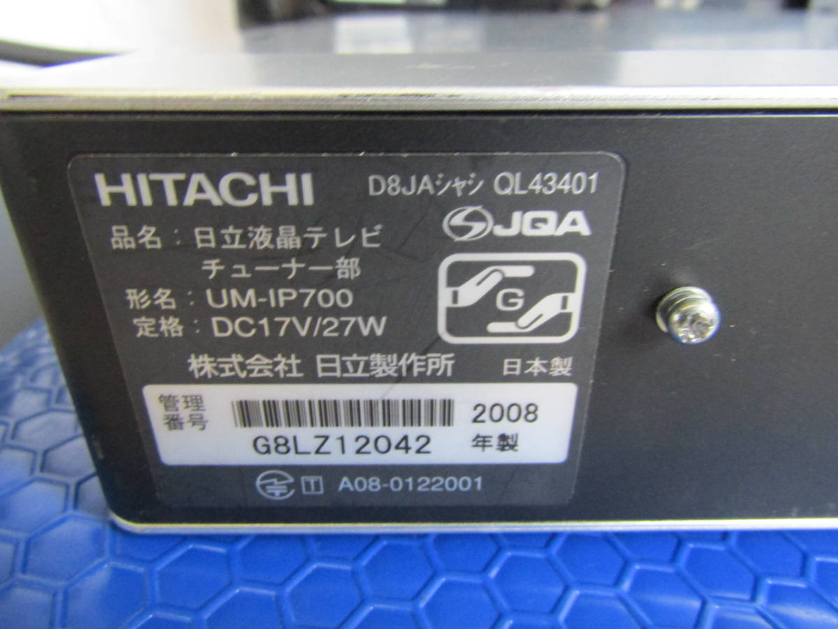 S706*1  日立液晶テレビモニター UT42-MX770JB & 日立液晶テレビチューナー部UM-IP700_画像6
