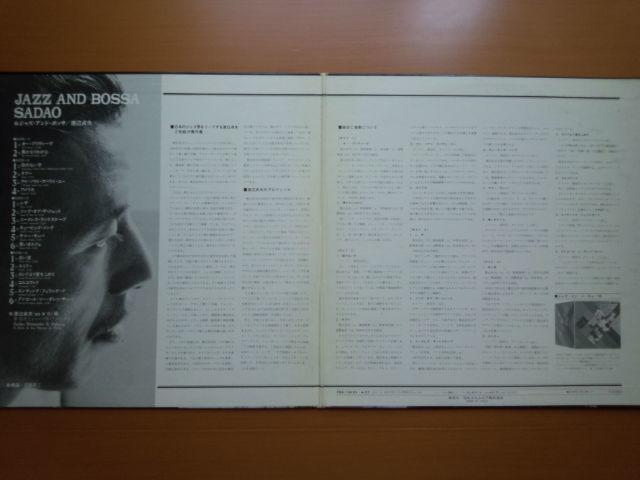 ≪LP≫Sadao Watanabe 渡辺貞夫/ Jazz & Bossa ジャズアンドボッサ 2枚組_画像4