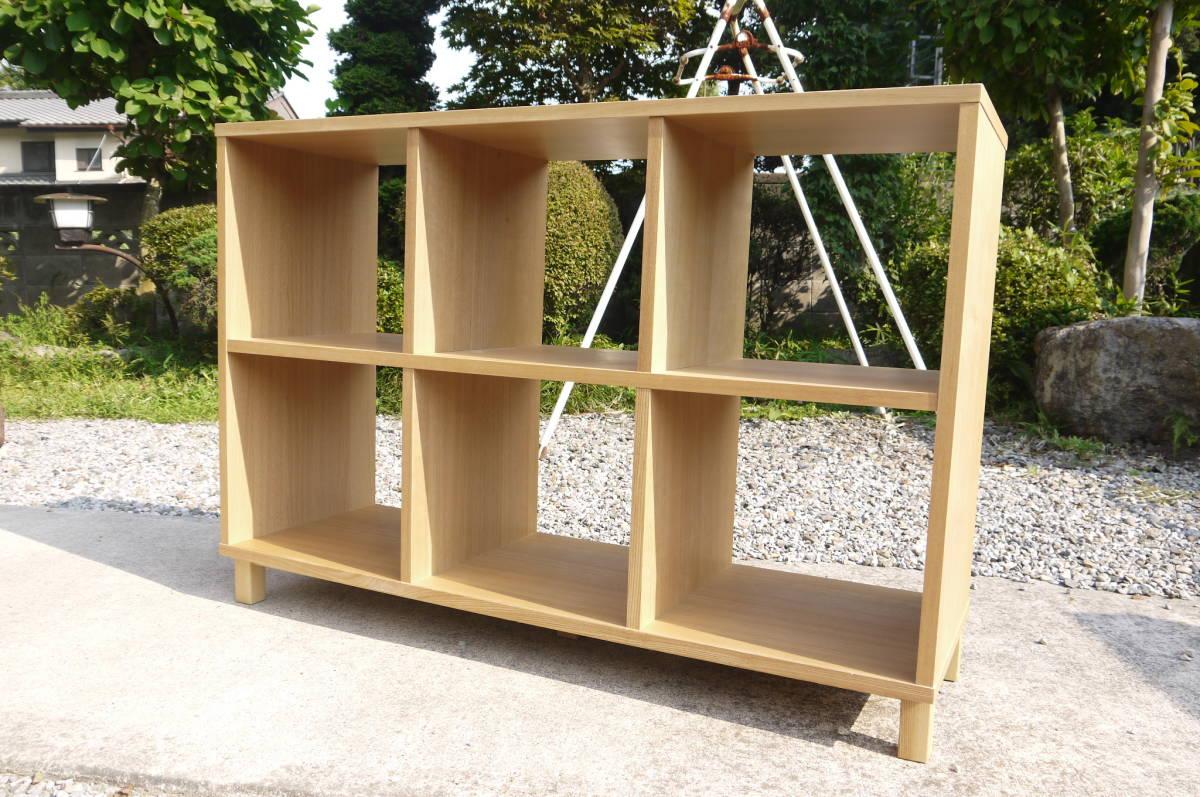■廃番品/美品■ 無印良品 MUJI タモ材 脚付 オープンシェルフ 2段3列 本棚 飾り棚 収納