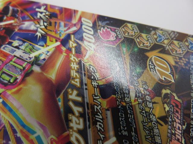 046-085■ガンバライジング Gb-001 LR 仮面ライダー エグゼイド ムテキゲーマー ※中古_画像3
