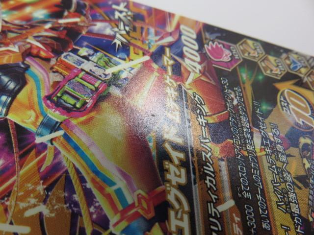 046-085■ガンバライジング Gb-001 LR 仮面ライダー エグゼイド ムテキゲーマー ※中古_画像4