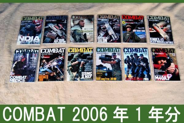 COMBAT コンバットマガジン 2006年 1年分セット_画像1