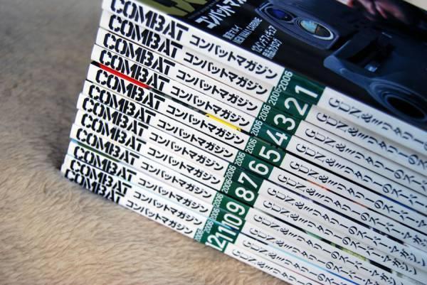 COMBAT コンバットマガジン 2006年 1年分セット_画像3