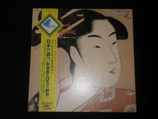 小谷充 / 日本の調べ 和楽器とロックの融合 希少! 帯付 ETP-9522Z 和モノ 和ジャズ JAPANESE JAZZ