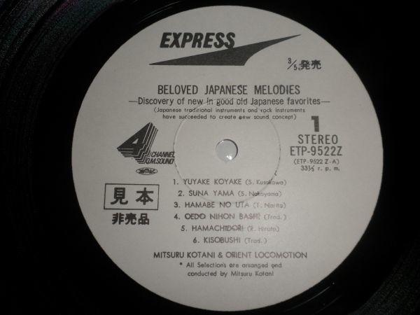 小谷充 / 日本の調べ 和楽器とロックの融合 希少! 帯付 ETP-9522Z 和モノ 和ジャズ JAPANESE JAZZ_画像3